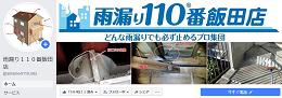 雨漏り110番飯田店facebookページ