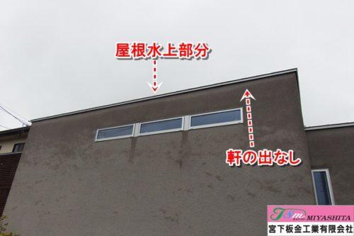 宮下板金、屋根、軒の出、ない