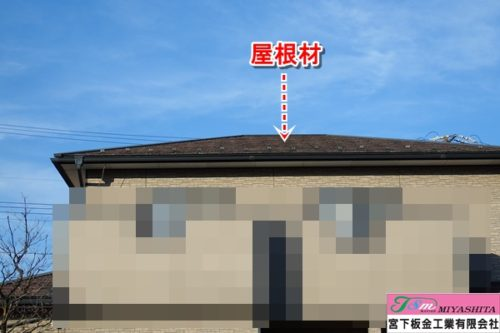 宮下板金工業、屋根、表面状態