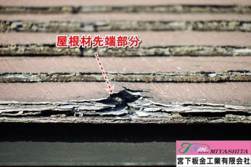 宮下板金工業、屋根材、表面状態、コロニアル