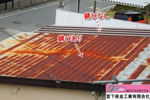 宮下板金工業、屋根の状態、錆び、手入れ、屋根塗装