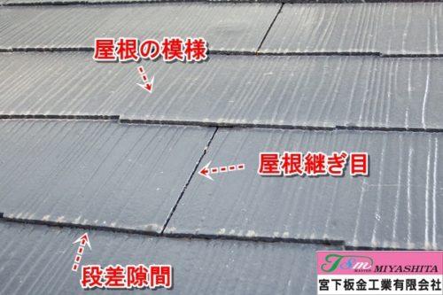 スレート屋根、塗装、コロニアル、カラーベスト、屋根構造