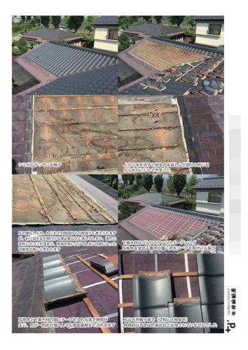 瓦屋根、施工、修理1