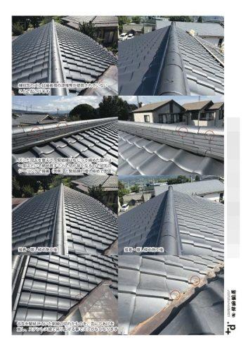瓦屋根、施工、修理2