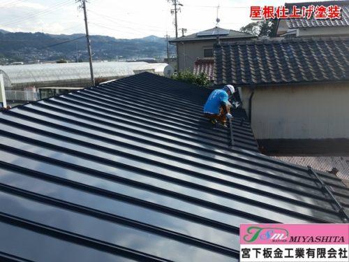 屋根塗装、仕上げ