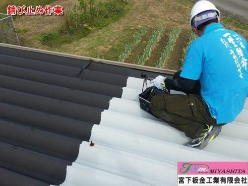 屋根塗装、錆び止め