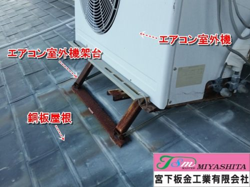 銅板、室外機架台、鉄