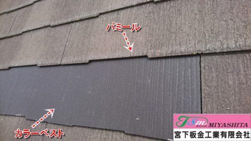 補修、屋根材、不適合