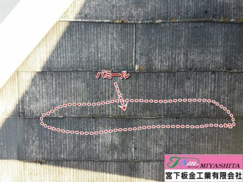 屋根材、メーカー、パミール