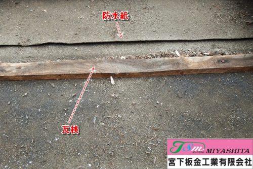 瓦屋根、瓦桟、防水紙、宮下板金
