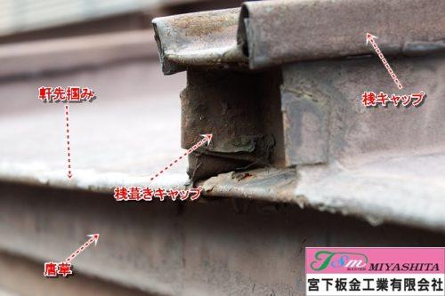 瓦棒屋根、軒先、塗装、宮下板金