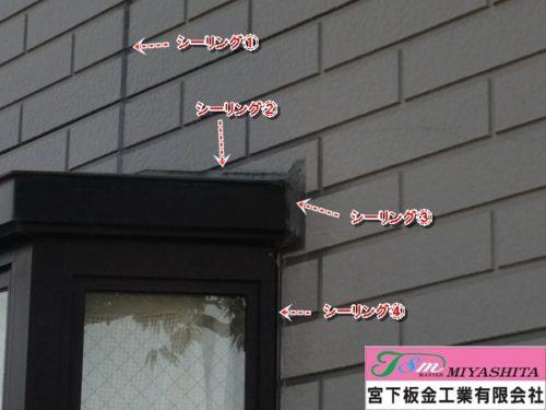 住宅、アルミ、出窓サッシ、外壁