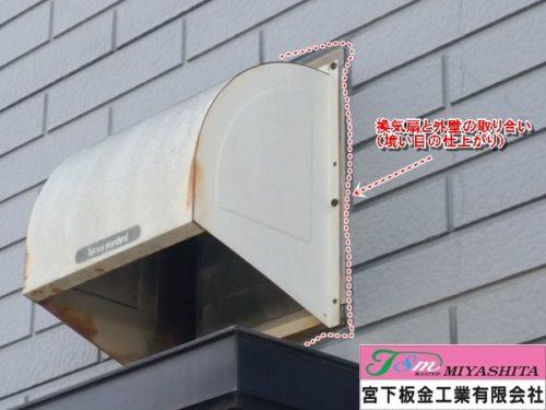 外壁、換気扇、フード