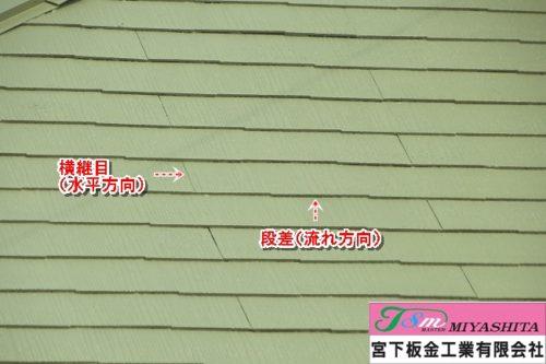 化粧スレート、屋根塗装、状態