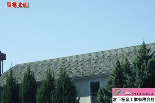 屋根、傷み、状態