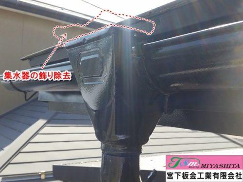 集水器飾り除去