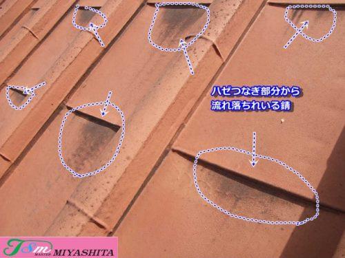 屋根表面状態