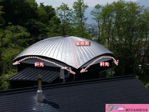 ステンレス防水、アーチ屋根 、説明