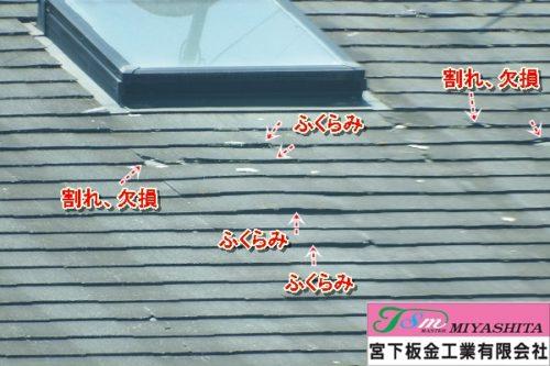 化粧スレート屋根、ふくらみ、剥がれ