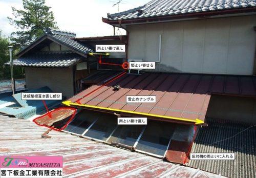 屋根、樋、説明写真