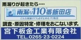 宮下板金工業③,雨漏り110番飯田店 看板③