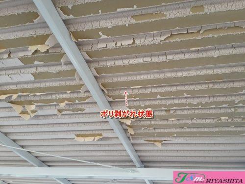 折版、屋根、ポリ、紫外線、剥がれ