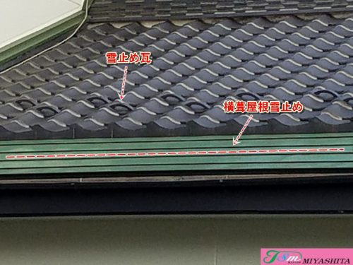 瓦、雪止め瓦、横葺屋根、雪止め無し